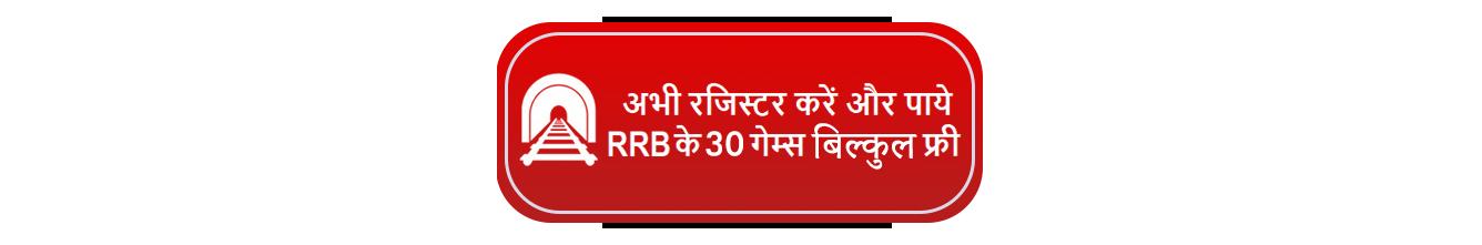 rrb-free-pdf-banner-image-link