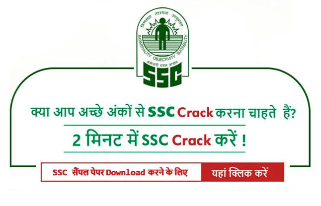 SSC-Banner